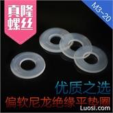 偏软尼龙绝缘平垫圈加大窄小标准塑料胶垫片M3-M20