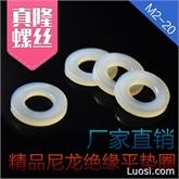 尼龙绝缘平垫圈塑料塑胶垫片M2-M20
