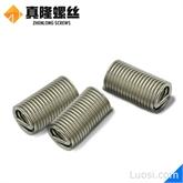 304不锈钢螺纹套钢丝螺套促销保护套现货大量牙套M2M2.5M3M4M5M6