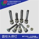 国标10433-2002圆柱头焊钉 Ф13-Ф22钢结构用栓钉 螺柱焊钉 剪力钉