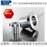 ETP-EXPRESS 液压胀紧套