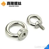 304不锈钢吊环螺丝吊母五金锁具圆环帽螺母M6M8M10M12M14M16现货