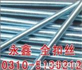 河北永年全扣丝杆厂家0310-5136212全牙丝杠厂