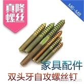 促销新品双头牙自攻螺丝钉M6M8家具链接件6mm8mm双头牙家具螺丝钉