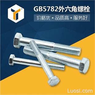 订做8.8级镀锌常规螺栓 GB5782半螺纹六角头螺栓 配套螺丝螺栓