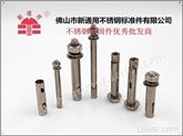 佛山新通用供应304不锈钢化学膨胀螺栓,不锈钢化学膨胀螺丝