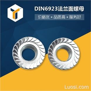 德标DIN6923六角法兰螺母 镀锌法兰螺帽 防滑螺帽 带齿螺母