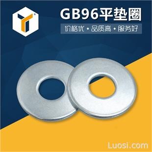 正宗碳钢镀锌加大平垫圈 GB96大垫圈 加厚加宽平垫圈 加大平垫片