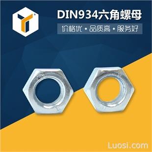 正宗8级碳钢外六角螺母 德标DIN934六角螺母 外六角螺帽 M5-M24