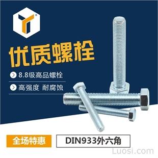 现货德标DIN933全螺纹外六角螺栓/高强度全牙螺丝8.8级 M10