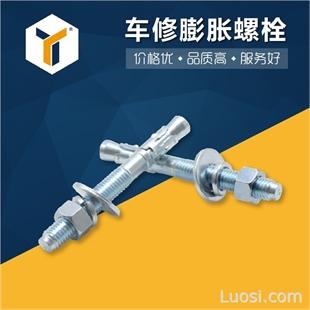 特价车修膨胀螺栓 车修壁虎 车修拉爆膨胀管 组合螺丝 可订做