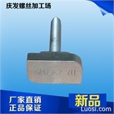 厂家生产 销售 T型螺栓,热镀锌,白锌,彩锌T型螺栓