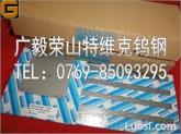 优质硬质合金 H3F钨钢条 H3F钨钢长条