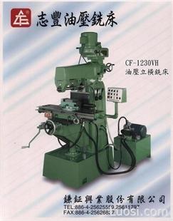 鎌鉦-油壓立臥銑床CF-1230VH Hydraulic milling machine