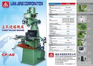 鎌鉦-立式銑床CF-A2 Turret milling machine