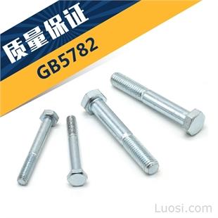 GB5782半螺纹六角头螺栓 配套螺丝螺栓
