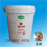 大量批发LW313铝模清洗专用洗模剂