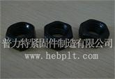8.8级六角螺母 高强度螺母