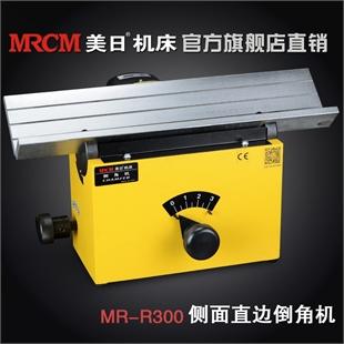 美日机床 侧面倒角机 铣刀盘式侧铣模具破口倒角机高精度 MR-R300