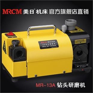 美日MR-13A磨钻头机 傻瓜式麻花钻头研磨机修磨机便携磨刀机磨床