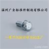 厂家直销碳钢组合螺丝M5-M8切边六角组合蓝白锌