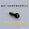 厂家直销碳钢组合螺丝M2.5-M8小盘头十字三组合