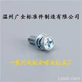 厂家直销碳钢组合螺丝M5-M8凹脑十字六角三组合