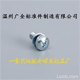 厂家直销碳钢组合螺丝M3-M8大盘头十字三组合