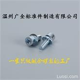 厂家直销碳钢组合螺丝M4-M8凹脑十字六角三组合