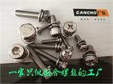 厂家直销304材质全系列组合螺丝
