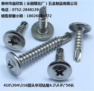 专业生产SUS410\304不锈钢圆头华司(十字)钻尾螺丝4.2\4.8*13-100长
