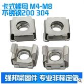 生产批发C4895-B不锈钢304四方卡式螺母/螺帽C4896-B卡式螺母标准厂家C4811-C