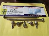 专业生产不锈钢SUS410/304六角华司钻尾6.3*19   6.3*125
