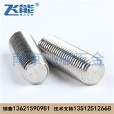 DIN976牙棒 304材质丝杆牙棒 FBR印记不锈钢牙条牙棒 南京厂家直销 出口级高精度高品质牙棒