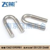 不锈钢U型栓 304材质双头螺栓 双向不锈钢螺柱 南京U型螺栓厂家