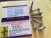 专业生产不锈钢410、304、316六角华司尖尾割尾5.5*35