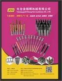 供应:精密钨钢模具配件