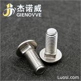不锈钢马车螺栓 不锈钢台阶螺栓 不锈钢方颈螺丝 不锈钢圆头方颈防盗螺丝