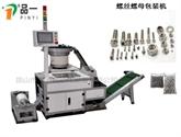 计数包装机,紧固件包装机,螺丝计数包装机