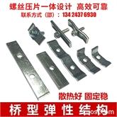 现货供应 弹性组合压片 MOS管弹性弯压片 焊机逆变器弹性压板定做