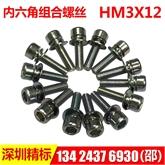 厂家销售 加硬内六角双组合螺丝 高强度组合螺丝 圆头组合螺丝