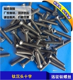 工厂直销钛螺丝,钛沉头十字螺钉M1.4/M1.6/M2/M2.5/M3/M4/M5/M6/M8