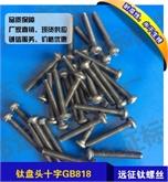 工厂现货直销钛盘头十字螺丝M1.4/M1.6/M2/M2.5/M3/M4/M5/M6/M8