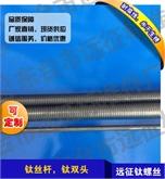 工厂现货直销钛牙条钛丝杆M3/M4/M5/M6/M8/M10/M12/M14/M16/M20