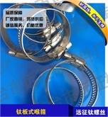 远征钛锆现货直销钛喉箍,钛钢丝喉箍,钛强力喉箍