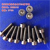 工厂现货直销钛合金(TC4/GR5)系列内六角螺丝