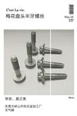 东莞升科供应汽车紧固件螺丝,发动机螺丝,梅花盘头半牙螺栓