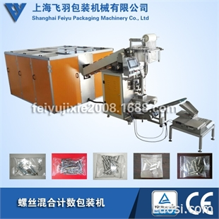上海厂家直销包装机 计数100%准确 多种物料全自动光纤计数包装机