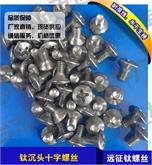 厂家直销MONEL400蒙乃尔400系列棒材,板材,管材,线材,螺丝,定做蒙乃尔400非标