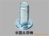 厂家现货供应GB13半圆头带榫螺栓